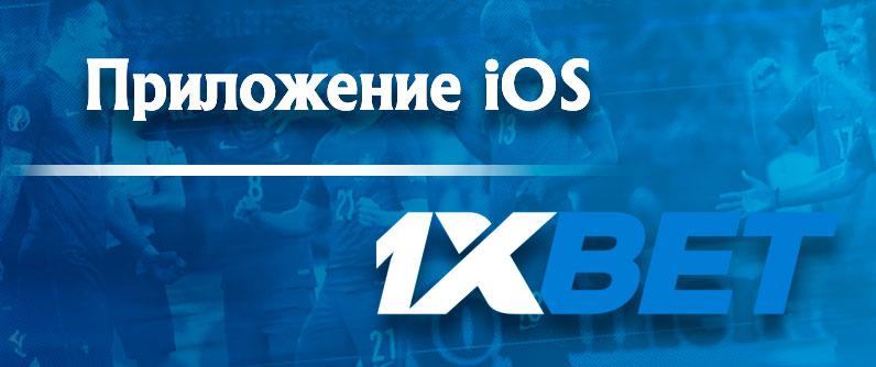 Приложение 1xBet для iOS.